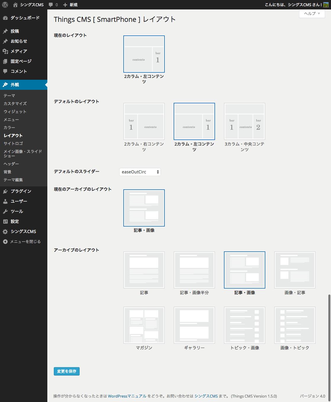 screenshot-thingscms-layout-smartphone-fs8