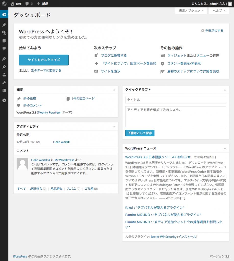 screenshot-dashboard2-fs8