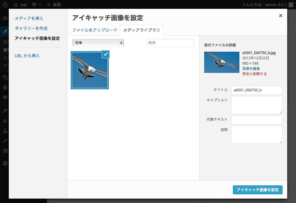 screenshot-media-eyecatch-library-fs8