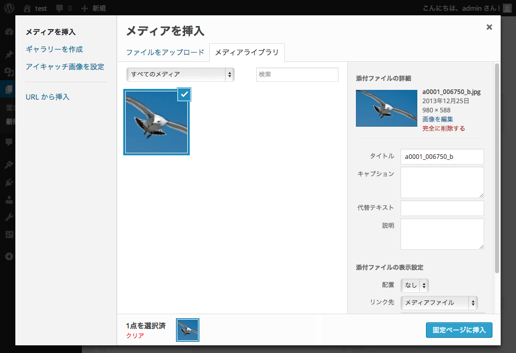 screenshot-media-library-page-fs8