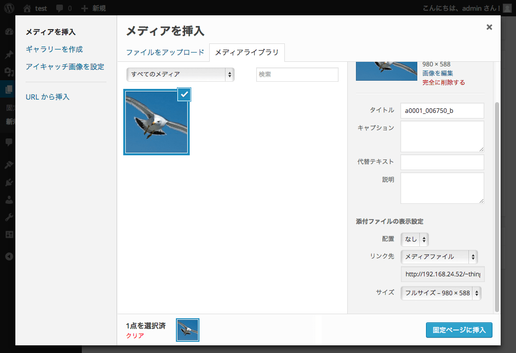 screenshot-media-library-page-setting-fs8