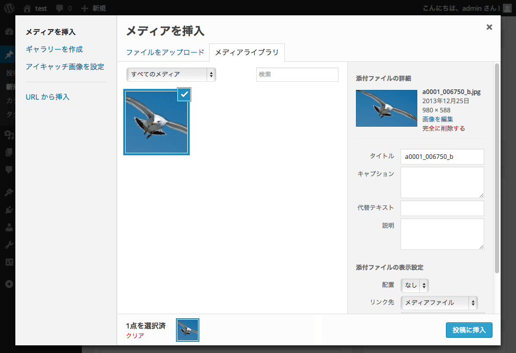 screenshot-media-library-post-fs8