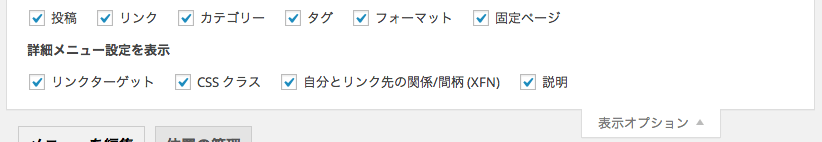 screenshot-menu-option-fs8