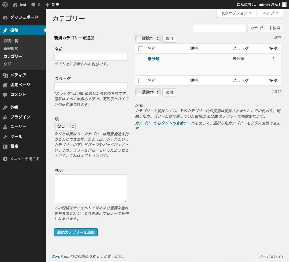 screenshot-post-category-fs8