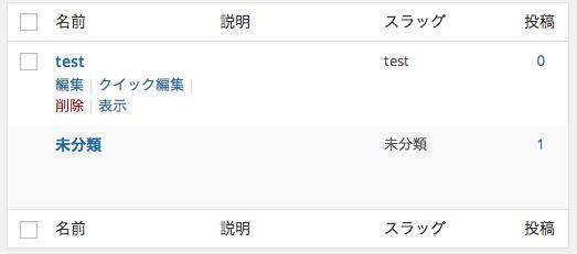screenshot-post-category-menu-fs8