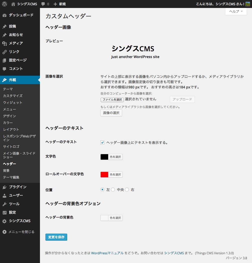 screenshot-thingscms-header-fs8