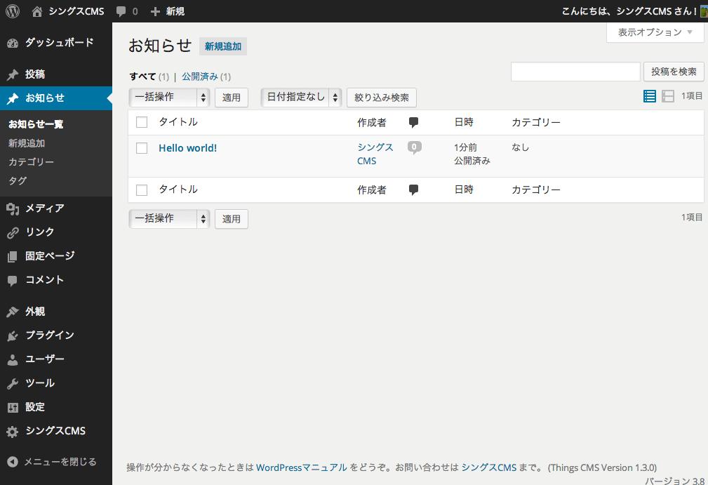 screenshot-thingscms-news-list-fs8