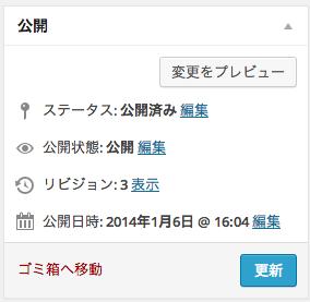 screenshot-thingscms-news-revision-publish-fs8