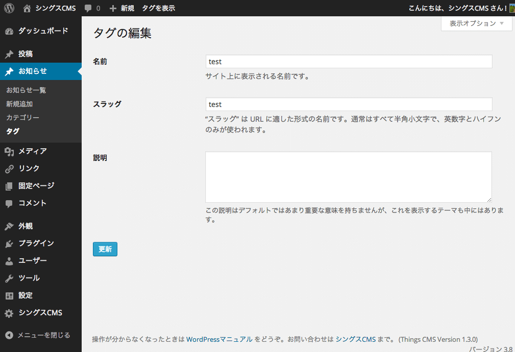 screenshot-thingscms-news-tag-edit-fs8