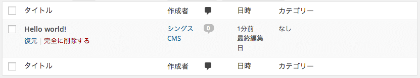 screenshot-thingscms-news-trash-menu-fs8