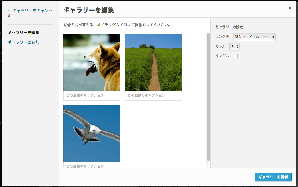 screenshot-media-library-gallery-edit-fs8