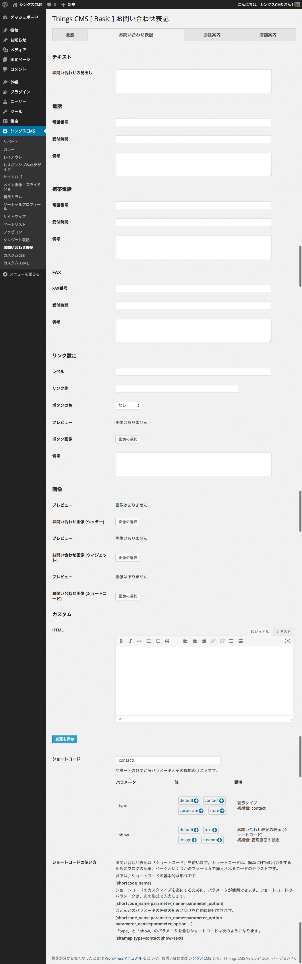 screenshot-thingscms-contact-hyoki-fs8