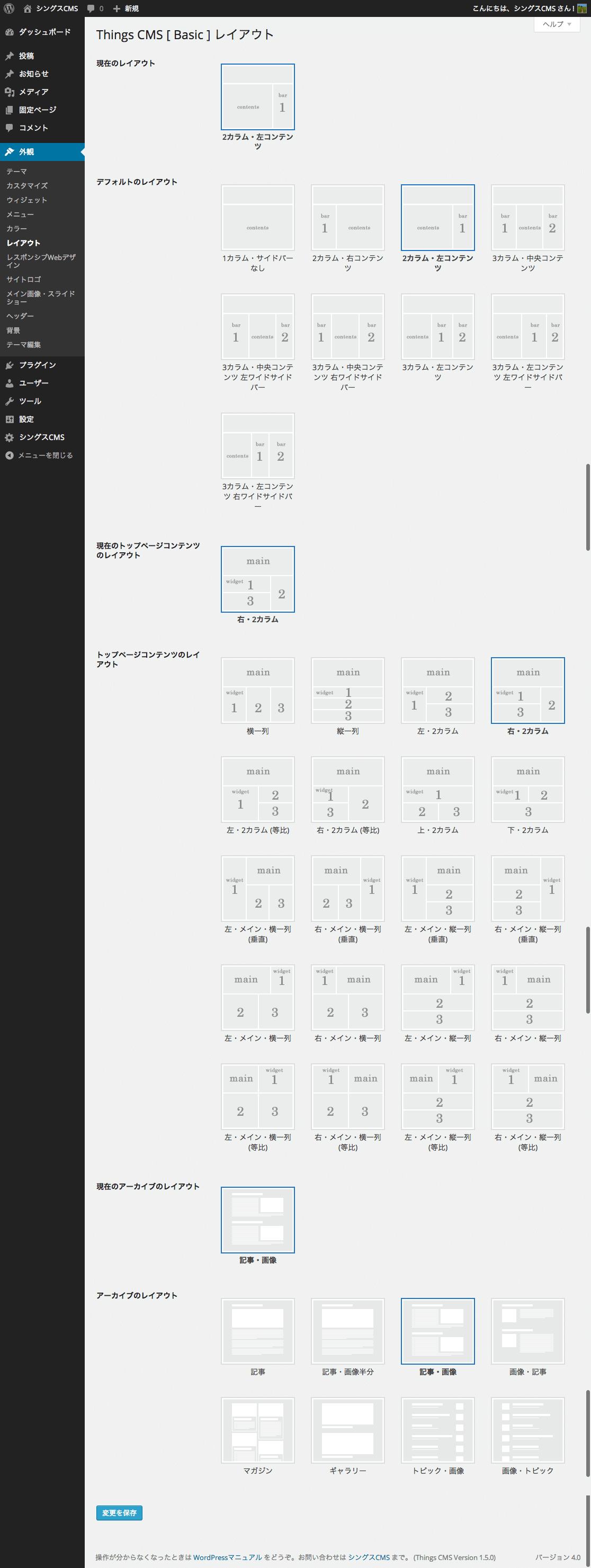 screenshot-thingscms-layout-fs8