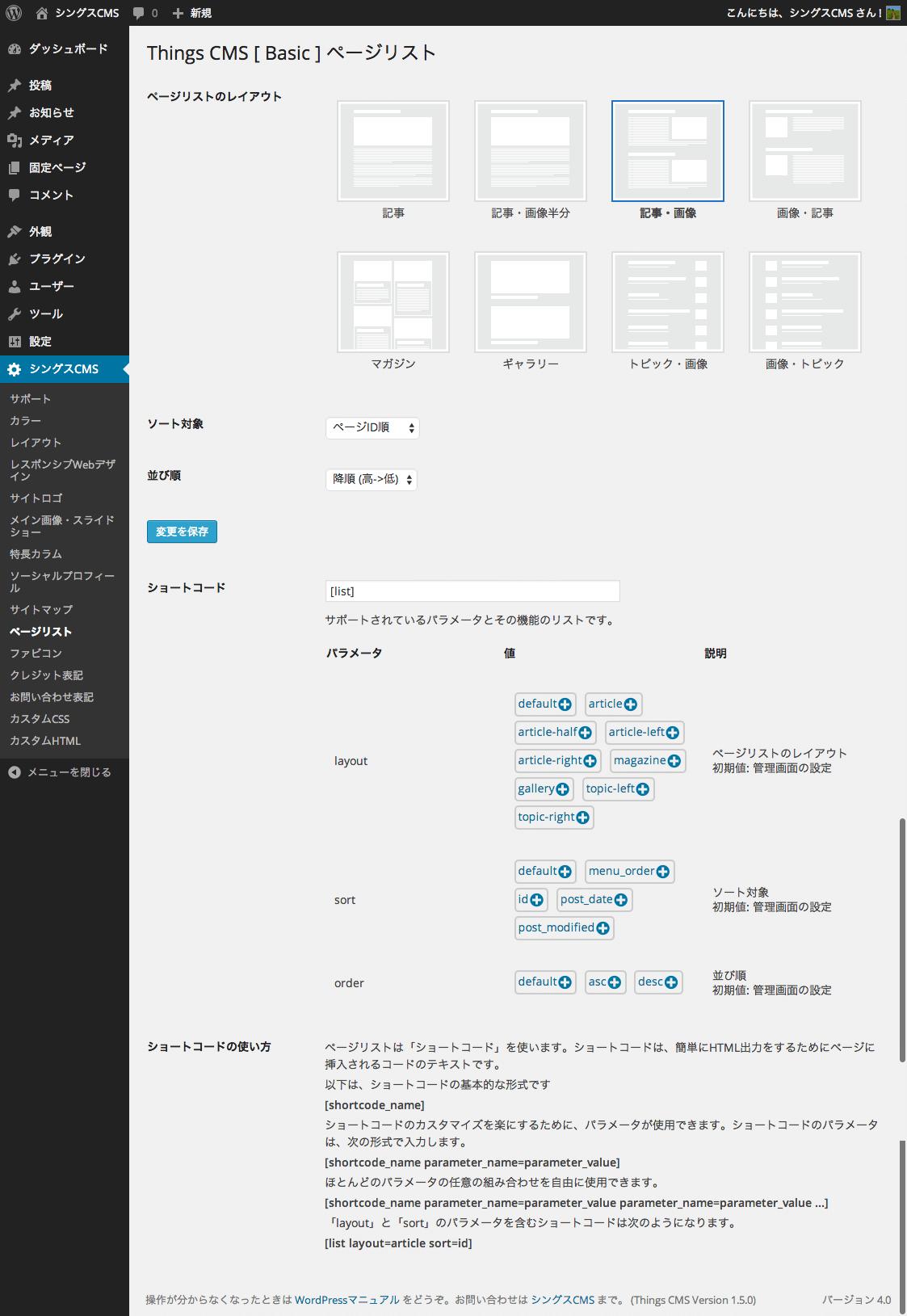 screenshot-thingscms-pagelist-fs8