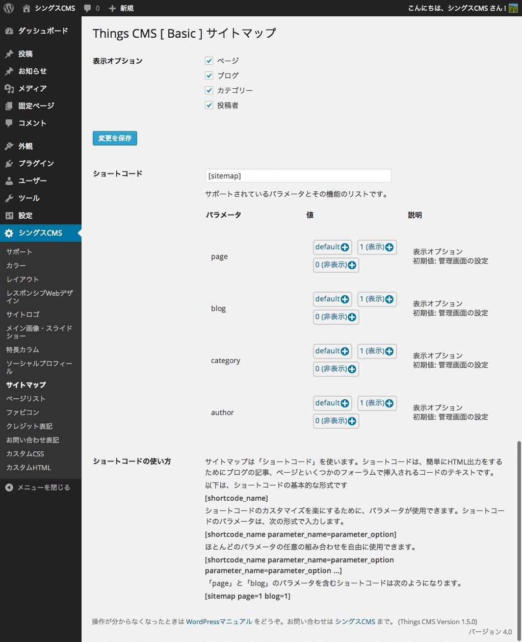 screenshot-thingscms-sitemap-fs8