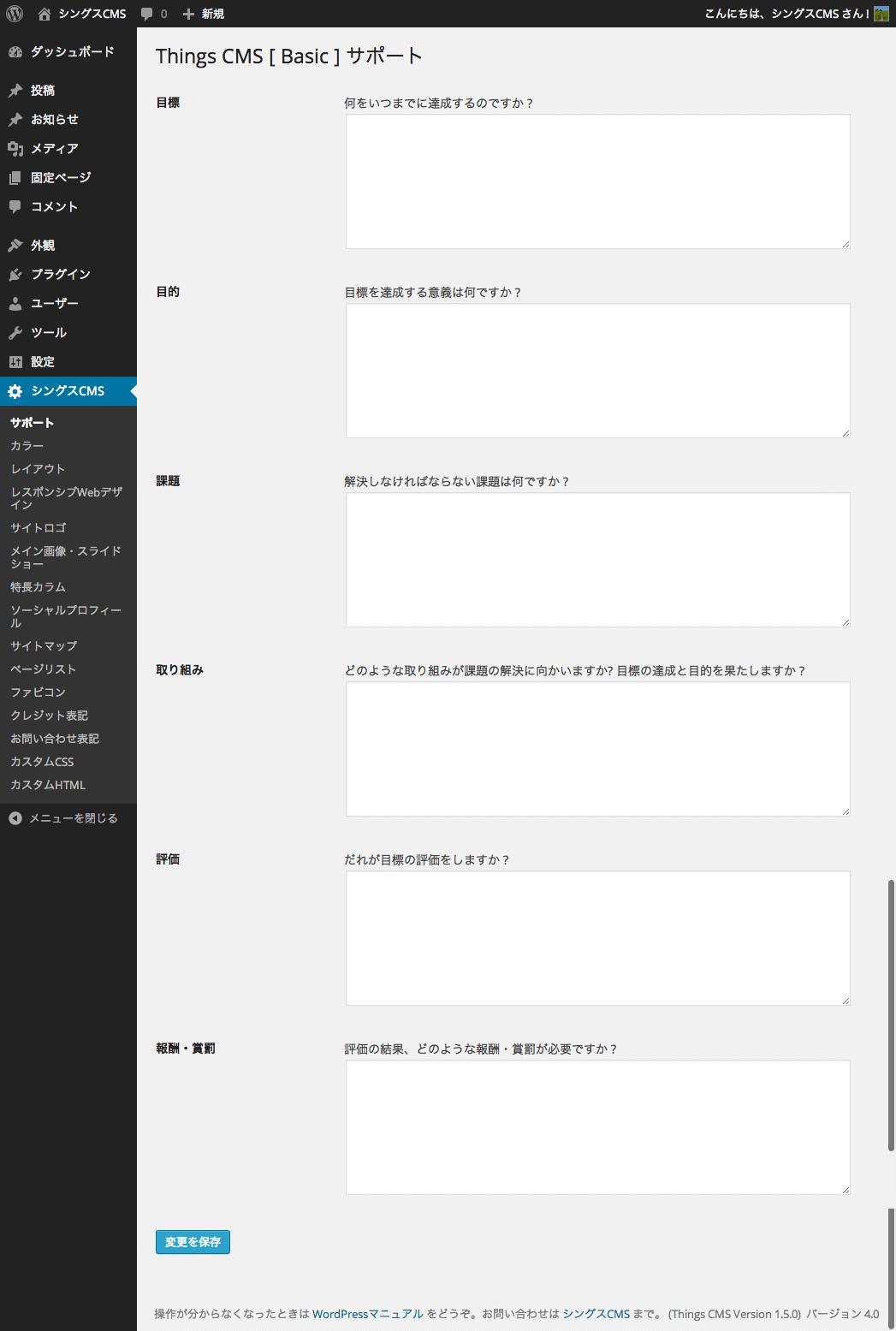 screenshot-thingscms-support-fs8