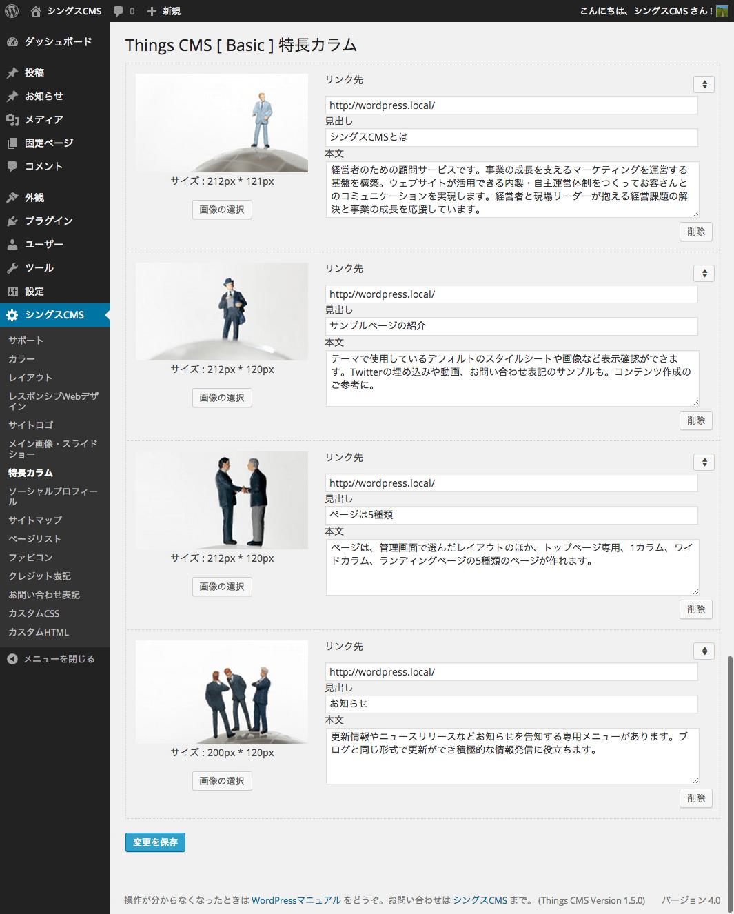 screenshot-thingscms-top-featured-fulfill-fs8