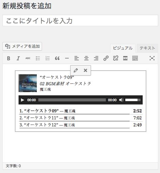 screenshot-media-playlist-sound-post-fs8