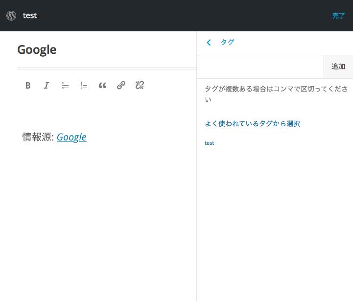 screenshot-tools-pressthis-tag-add-fs8